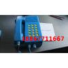 供应KTH-17防爆电话机 矿用本安型电话机 挂式电话机