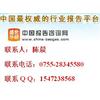 供应2012-2015年中国维生素B市场需求调研及投资价值研究报告
