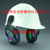 供应3M1450挂安全帽耳罩