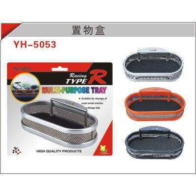 供应YH-5053 置物盒