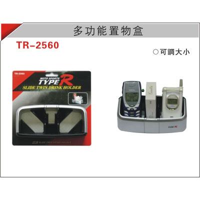 供应TR-2560 多功能置物盒
