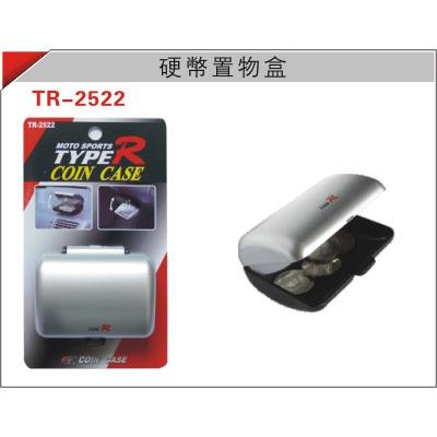供应TR-2522 硬币置物盒