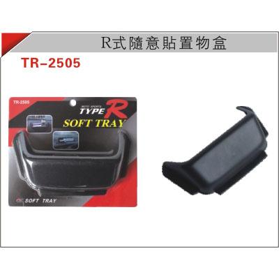 供应TR-2505 R式随意贴置物盒