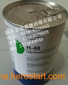 供应原装艾默生H-48高效干燥滤芯