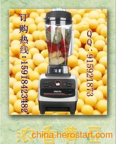 供应小太阳豆浆机、早餐专用无渣豆浆机、美佳767、商用沙冰机