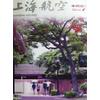 供应上海航空杂志广告