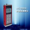 供应山东济南提供MC-2000A涂层测厚仪/漆膜测厚仪/测厚仪
