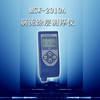 供应MCW-2010A(涡流)涂层测厚仪/漆膜测厚仪
