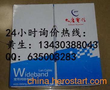 供应大唐电信六类网线 大唐电信网线 大唐电信超五类网线