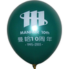 供应广告气球定做|广告气球订做|广告气球生产|定做广告气球|订做广告气球