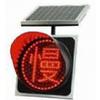 供应太阳能指示灯
