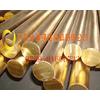 供应国标环保【【H59黄铜棒价格】】】——【【H59黄铜棒厂家】】