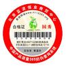 供应黑龙江粮油类产品防伪标签印刷公司