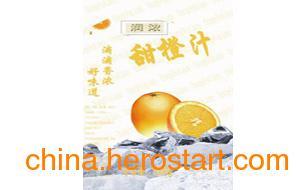 供应甜橙C