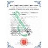 供应废料的AQSIQ登记证