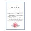 供应进口棉花境外供货企业注册登记证