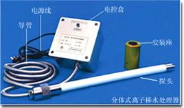 供应离子棒棒水处理器
