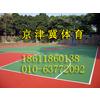 供应篮球场围网-篮球场围网设计-篮球场围网安装-篮球场围网颜色-篮球场围网材质