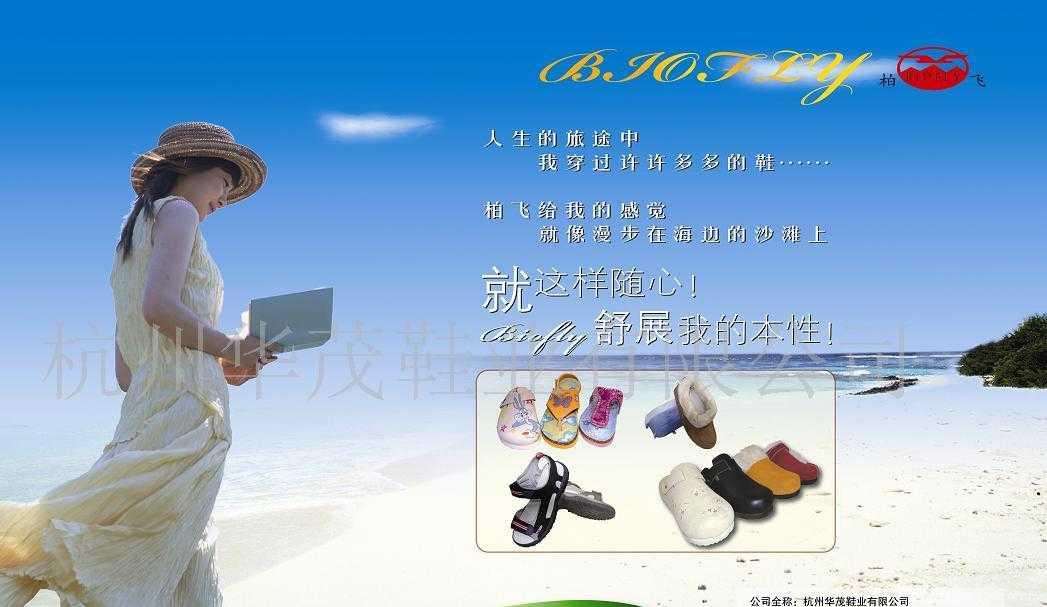 诚招软木鞋代理加盟  柏飞(BIOFLY)品牌
