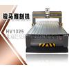 供应北京罗特、骏马木工雕刻机HV1325