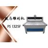 供应北京罗特、骏马红木浮雕雕刻机PS1325F