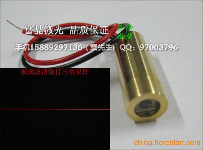 供应635nm激光器 红一字线定位激光头 红色一字光标器 紅光雷射指標器