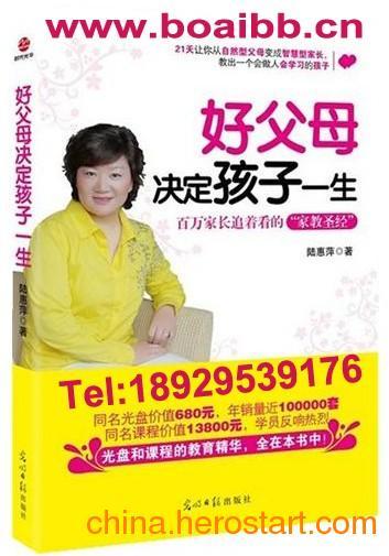 供应陆惠萍著《好父母决定孩子一生》好父母决定孩子一生