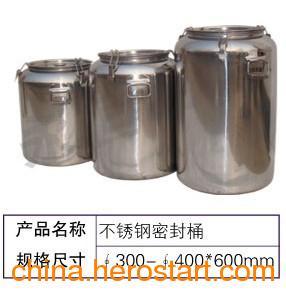 供应不锈钢密封桶,不锈钢直口密封桶