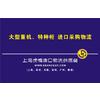 供应台湾二手数控机床上海海陆联运进口清关及中检备案手续代理