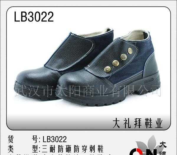 供应钢包头工作鞋LB3022