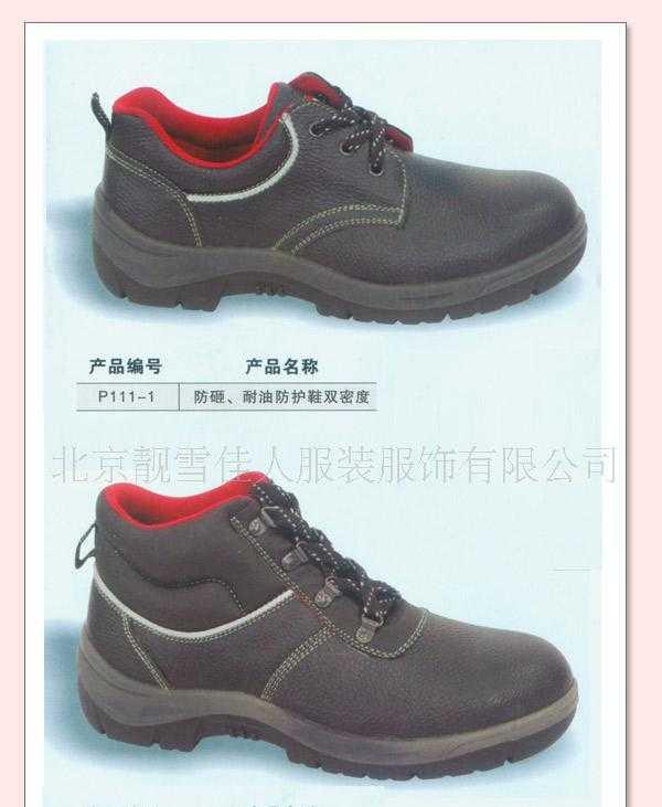 北京靓雪佳人批发订制供应全色全码钢包头工作鞋/1双起批