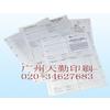 供应医疗收费凭证印刷
