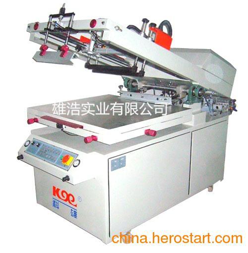 供应斜臂式平面丝印机
