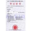 供应氧化铁皮的国内收货人登记证的变更