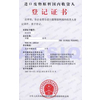 供应废纸的国内收货人登记证