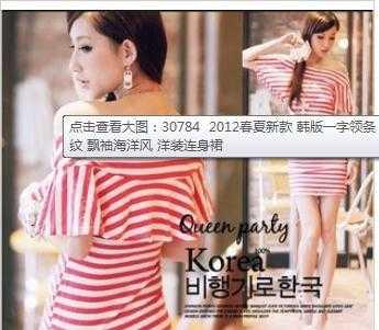30784 2012春夏新款 韩版一字领条纹 飘袖海洋风 洋装连身裙