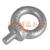 供应DIN580吊环螺钉价格