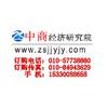 供应中国服装经编织物针织品项目可行性研究报告