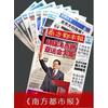 供应广州报纸夹页广告公司 广州报纸夹带广告代理