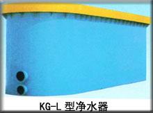 供应KGL重力式净水器