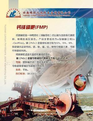 供应钙镁磷肥