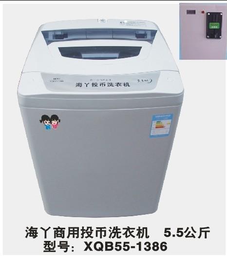 供应海丫商用投币洗衣机