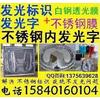 供应郑州不锈钢发光字 南京不锈钢发光字制作 不锈钢贴膜成都不锈钢膜