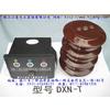供应DXN户内高压带电显示装置,GSN户内带电显示装置