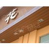 供应北京中广普天新型外围幕墙室内背景墙装饰材料