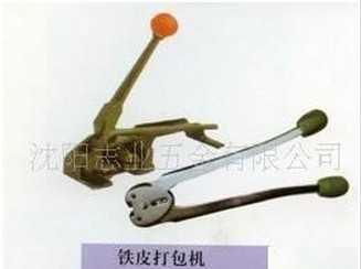 生产供应经久耐用铁皮扣打包机