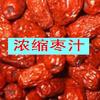 浓缩红枣汁世界最大生产商