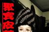 水貂尾编织帽,女士帽;
