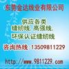 广州/珠海出口防静电布料供应,产品符合国际标准