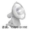 供应GF9152节能投光灯